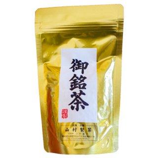 山村製茶 中級玉緑茶(100g)