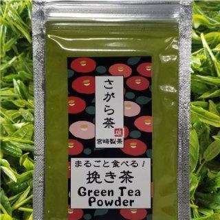 宮崎製茶 まるごと食べる!挽き茶20g