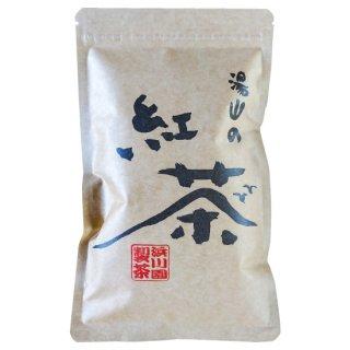 浜川園製茶 湯山の紅茶(100g)