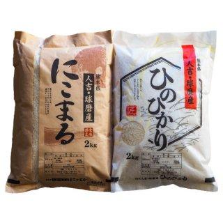 くまライス 2種の食べ比べセット(2kg×2)
