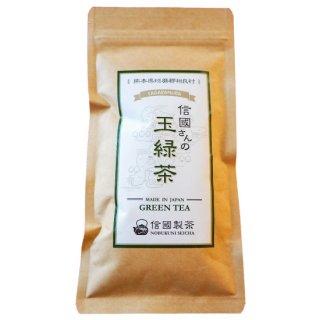 信國製茶 信國さんの玉緑茶100g(特上)