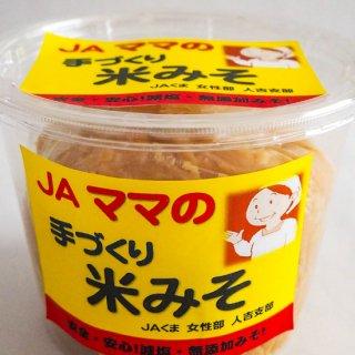 JAくま女性部人吉支部 JAママの手作り米みそ 700g