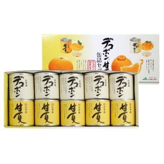 JAあしきた デコポン甘夏缶詰セット(10缶入)【産地直送】