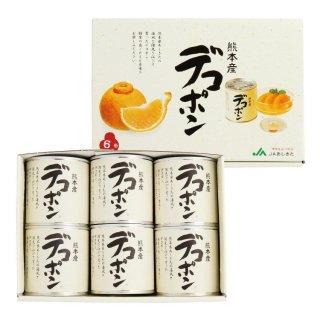 JAあしきた デコポン缶詰(6入)【産地直送】