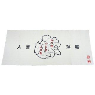 人吉球磨復興オリジナル和タオル【同梱可能】