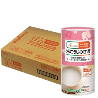 エーコープ 米こうじの甘酒 125ml×30