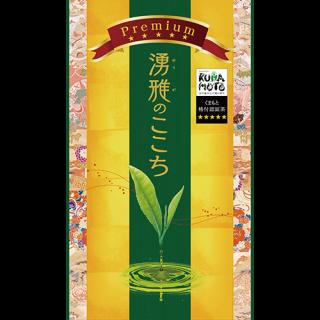 湧雅のここち プレミアム くまもと格付認証茶★★★★★【五つ星】玉緑茶 80g