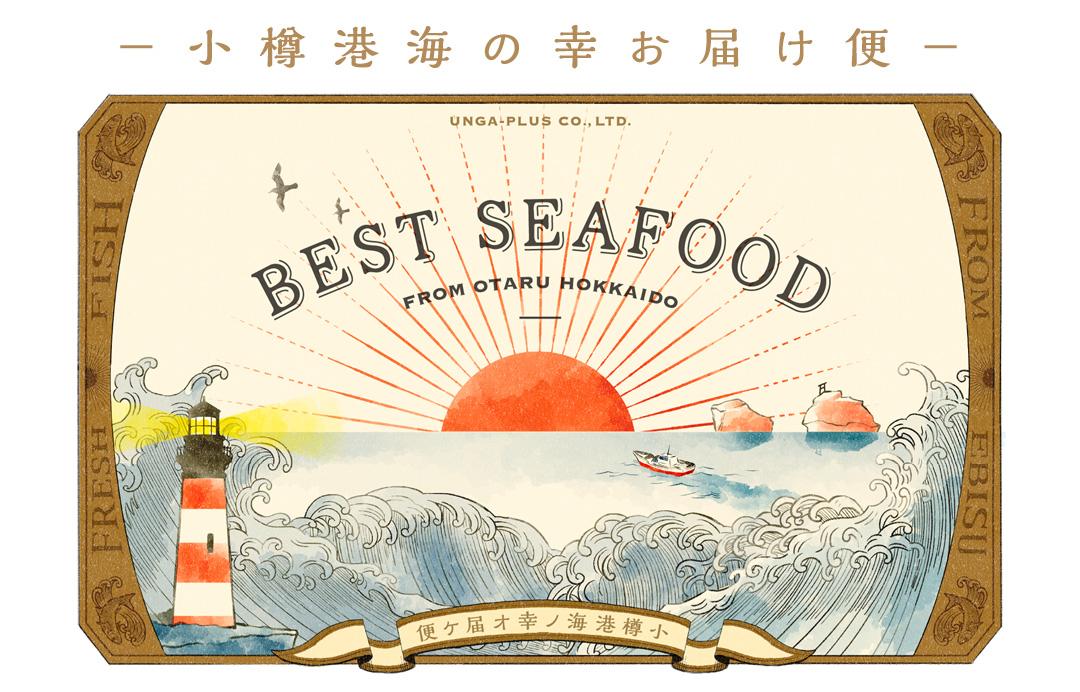 小樽港海の幸お届け便