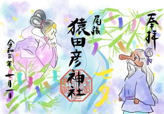 『7月月替わり御朱印(七夕・見開き)』(直書き授与)