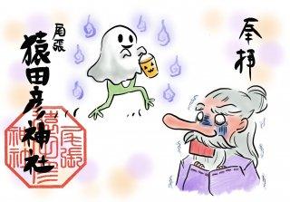 『10月月替わり御朱印 収穫祭(はろうぃん)』書置き授与