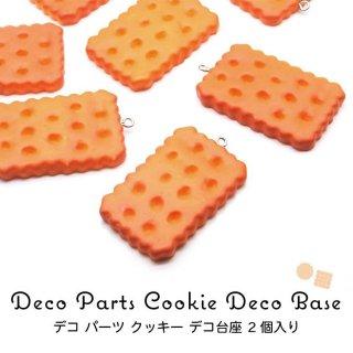 デコパーツ スイーツ クッキー デコ台座 各種2個入り