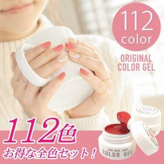 オリジナルカラージェル セット 全112色 【送料無料】