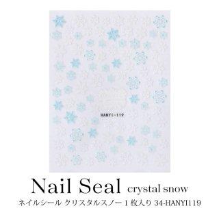 ネイルシール クリスタル スノー 1枚入り 34-HANYI119