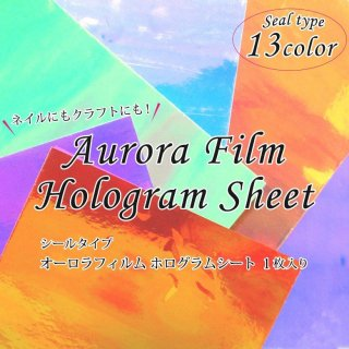 シールタイプ オーロラフィルム ホログラムシート 1枚入り