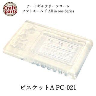 アートギャラリーフローレ ソフトモールド All in one Series PC-021ビスケットA A002