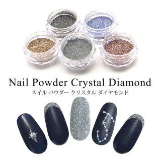 ネイル パウダー クリスタル ダイヤモンド 各種 ケース入り