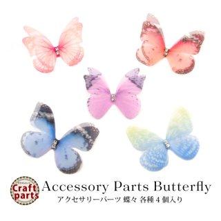 アクセサリー パーツ 蝶々 各種4個入り