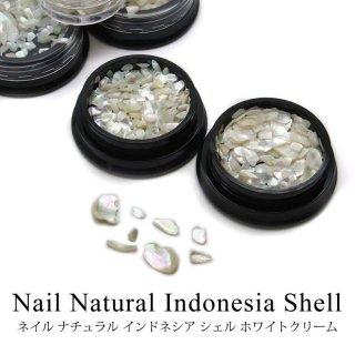 ネイル ナチュラル インドネシア シェル ホワイトクリーム 全3種