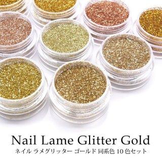 ネイル ラメグリッター ゴールド 同系色 10色セット