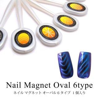 ネイル マグネット オーバル 6タイプ 各種1個入り