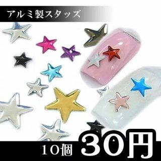 アルミ製スタッズ 星型 5〜10mm