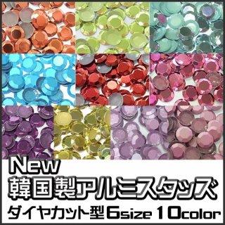 New韓国製 アルミスタッズ ダイヤカット型