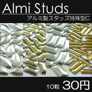 アルミ製 スタッズ 特殊型 C 10粒