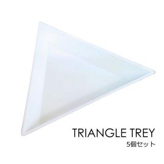 三角トレイ 5個セット