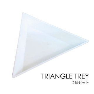 三角トレイ 2個セット