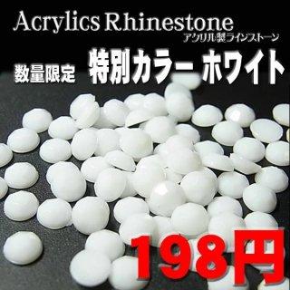 アクリル製 ラインストーン 数量限定 特別カラーホワイト
