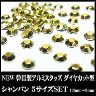 NEW 韓国製 アルミスタッズ ダイヤカット型 シャンパン 5サイズセット(1.5mm-5mm)