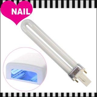 ジェルネイルUVライト36W用 交換用ライト/替え電球(9W) 1本