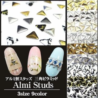 アルミ製 スタッズ 三角ピラミッド型 10粒