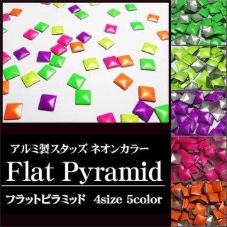 アルミ製 スタッズ ネオンカラー フラットピラミッド型 100粒