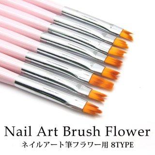 ネイルアート筆 フラワー用 各種