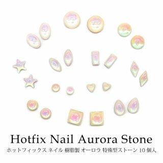 ホットフィックス ネイル 樹脂製 オーロラ特殊型ストーン 10粒入り