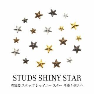 真鍮製 スタッズ シャイニー スター 星 5個入り
