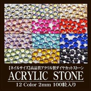 ネイルサイズ 高品質 アクリル製 ダイヤカットストーン 100粒入り