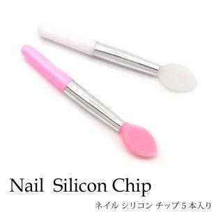 ネイル シリコン チップ 5本入り