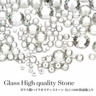 ラインストーン 高品質 High quality ガラス ストーン 大口 1440粒前後入り 2.クリスタル