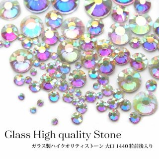 ラインストーン 高品質 High quality ガラス ストーン 大口 1440粒前後入り 1.クリスタルAB