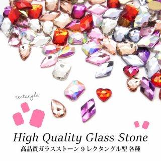 高品質 ガラスストーン 9 レクタングル型 各種 5個入り