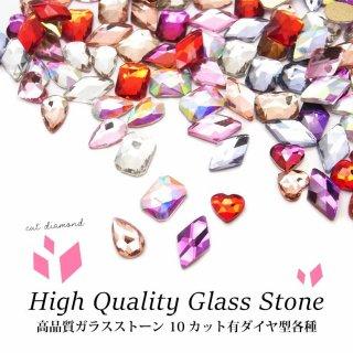 高品質 ガラスストーン 10 カット有ダイヤ型 各種 5個入り