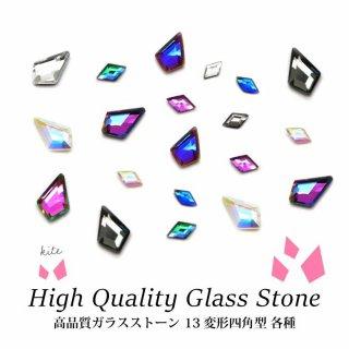 高品質 ガラスストーン 13 変形四角型 各種 5個入り