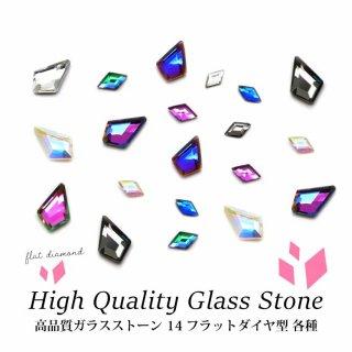 高品質 ガラスストーン 14 フラットダイヤ型 各種 10個入り