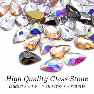 高品質 ガラスストーン 16 大きめ ティア型 各種 3個入り
