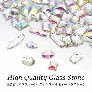 高品質 ガラスストーン 17 クリスタル & オーロラ ストーン 各種 5個入り