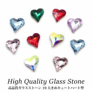 高品質 ガラスストーン 19 大きめ キュートハート型 各種 3個入り