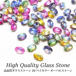 高品質 ガラスストーン 20 バイカラー オーバルストーン 各種 5個入り