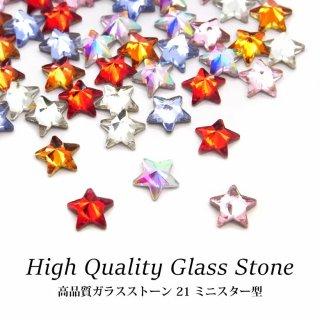 高品質 ガラスストーン 21 ミニスター型 各種 5個入り